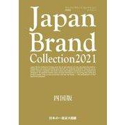 Japan Brand Collection2021 四国版(メディアパルムック) [ムックその他]