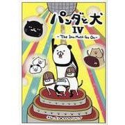 パンダと犬Ⅳ-The Inu Must Go On [単行本]