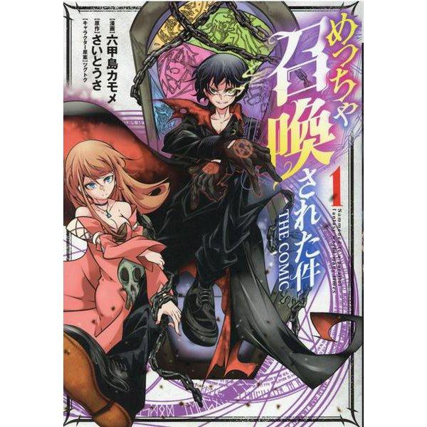 めっちゃ召喚された件THE COMIC 1(マッグガーデンコミックス Beat'sシリーズ) [コミック]