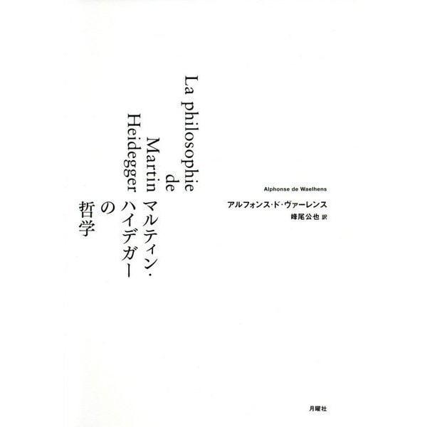 マルティン・ハイデガーの哲学 [単行本]