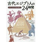古代エジプトの24時間―よみがえる3500年前の暮らし [単行本]