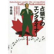 占領下のエンタテイナー―日系カナダ人俳優&歌手・中村哲が生きた時代 [単行本]