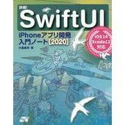 詳細!SwiftUI―iPhoneアプリ開発入門ノート〈2020〉iOS14+Xcode12対応 [単行本]