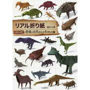 リアル折り紙 すごいぞ!恐竜と古代からの生きもの編 [単行本]
