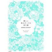 美しい花モチーフの切り絵 [単行本]
