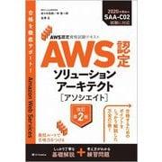 AWS認定資格試験テキスト AWS認定ソリューションアーキテクト-アソシエイト 改訂第2版 [単行本]