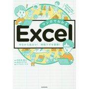 マンガでわかるExcel―今日から役立つ!時短ワザを習得! [単行本]