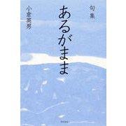 句集 あるがまま  角川俳句叢書 日本の俳人100 [単行本]