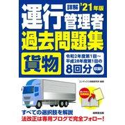 詳解 運行管理者(貨物)過去問題集〈'21年版〉 [単行本]