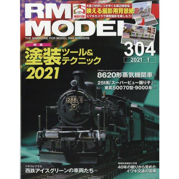 RM MODELS (アールエムモデルス) 2021年 01月号 [雑誌]