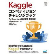 Kaggleコンペティションチャレンジブック―Pythonによる機械学習例題実戦分析 [単行本]