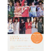 AKB48・坂道卒業メンバーPlay back!〈Vol.3〉 [単行本]
