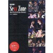 決定版!Sexy Zoneカップリングコレクション [単行本]