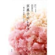 京菓子のしおり―塩芳軒 季節のいろどり [単行本]