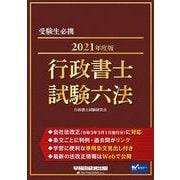 行政書士試験六法〈2021年度版〉 [全集叢書]