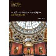ロンドン・ナショナル・ギャラリー―名画がささやく激動の歴史 [単行本]
