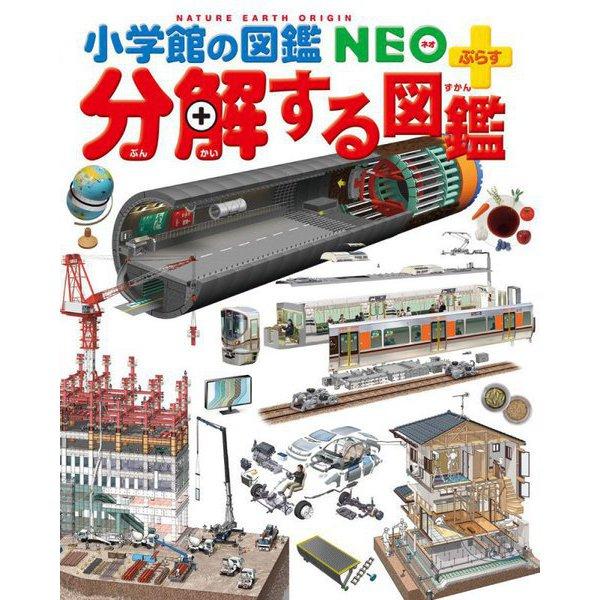 分解する図鑑(小学館の図鑑・NEO+ぷらす) [図鑑]