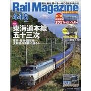 Rail Magazine (レイルマガジン) 2021年 01月号 [雑誌]