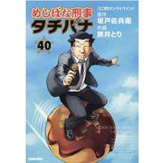 めしばな刑事タチバナ 40(トクマコミックス) [コミック]