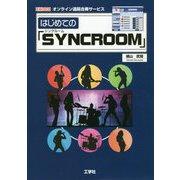 はじめての「SYNCROOM」(I・O BOOKS) [単行本]