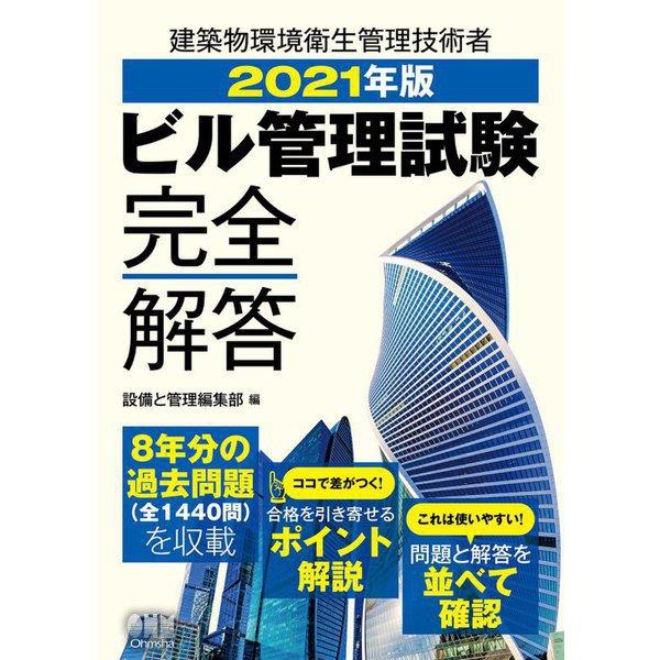 ビル管理試験完全解答〈2021年版〉 [単行本]