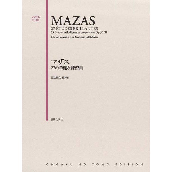 マザス 27の華麗な練習曲 [単行本]