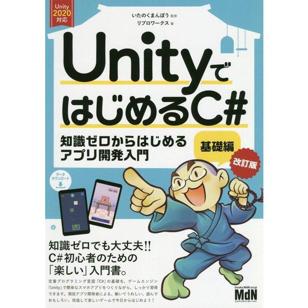 UnityではじめるC# 基礎編―Unity 2020対応 改訂版 [単行本]