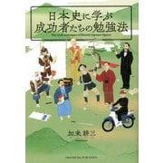 日本史に学ぶ成功者たちの勉強法 [単行本]
