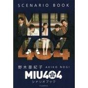 MIU404シナリオブック [単行本]