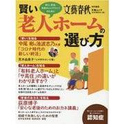 賢い老人ホームの選び方-安心、安全、充実のシニアライフのために(文春MOOK) [ムックその他]