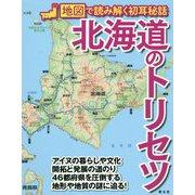 北海道のトリセツ―地図で読み解く初耳秘話 [単行本]