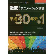 激変!アニメーション環境 平成30年史+1  (OnDeck Books) [単行本]