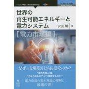 世界の再生可能エネルギーと電力システム 電力市場編 [単行本]