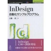 InDesign自動化サンプルプログラム  (Adobe JavaScriptシリーズ) [単行本]