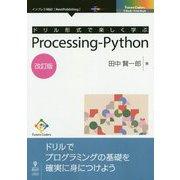 ドリル形式で楽しく学ぶProcessing-Python 改訂版; (Future Coders) [単行本]