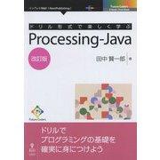 ドリル形式で楽しく学ぶProcessing-Java 改訂版; (Future Coders) [単行本]