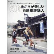 60歳からが楽しい自転車趣味人(タツミムック) [ムックその他]