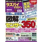 ラズパイマガジン2020年12月号(日経BPパソコンベストムック) [ムックその他]