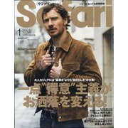 Safari(サファリ) 2021年 01月号 [雑誌]
