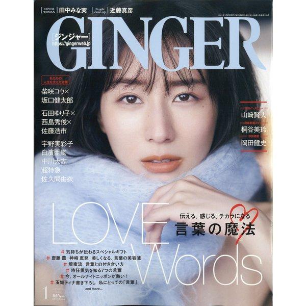 GINGER (ジンジャー) 2021年 01月号 [雑誌]