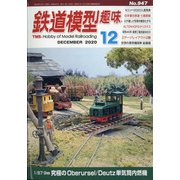 鉄道模型趣味 2020年 12月号 [雑誌]
