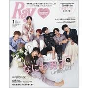 Ray (レイ) 2021年 01月号 [雑誌]