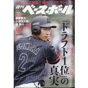週刊ベースボール 2020年 12/7号 [雑誌]