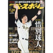 週刊ベースボール 2020年 11/30号 [雑誌]