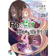 Re:ゼロから始める異世界生活〈25〉(MF文庫J) [文庫]
