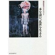 福田和也コレクション〈1〉本を読む、乱世を生きる [単行本]