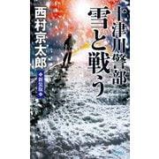 十津川警部 雪と戦う 新装版;改版 (C★NOVELS) [新書]