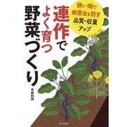 連作でよく育つ野菜づくり―狭い畑で病害虫を防ぎ品質・収量アップ [単行本]