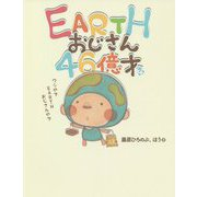 EARTHおじさん46億才 [単行本]