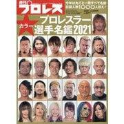 2021プロレスラー写真名鑑号 増刊週刊プロレス 2020年 12/28号 [雑誌]